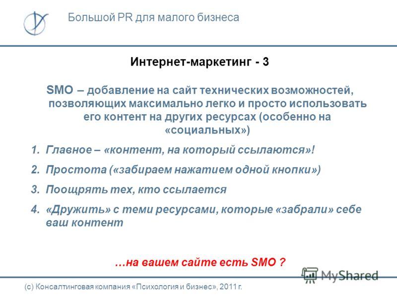 Интернет-маркетинг - 3 SMO – добавление на сайт технических возможностей, позволяющих максимально легко и просто использовать его контент на других ресурсах (особенно на «социальных») 1. Главное – «контент, на который ссылаются»! 2. Простота («забира