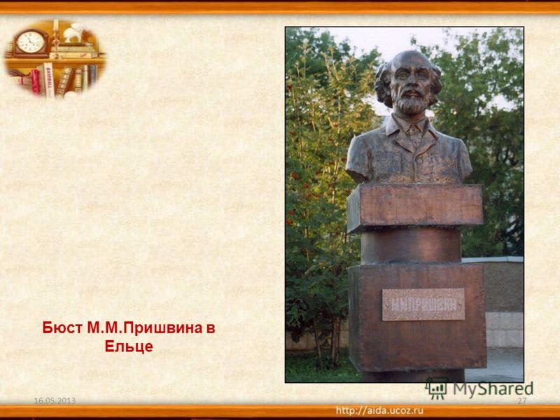 16.05.201327 Бюст М.М.Пришвина в Ельце