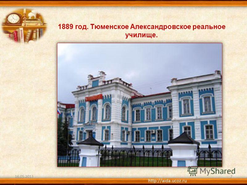 16.05.20137 1889 год. Тюменское Александровское реальное училище.
