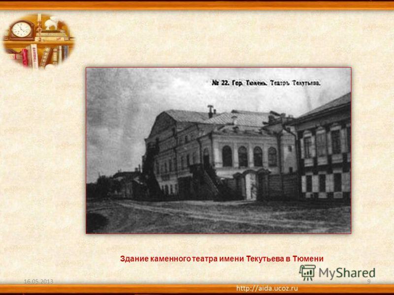 16.05.20139 Здание каменного театра имени Текутьева в Тюмени