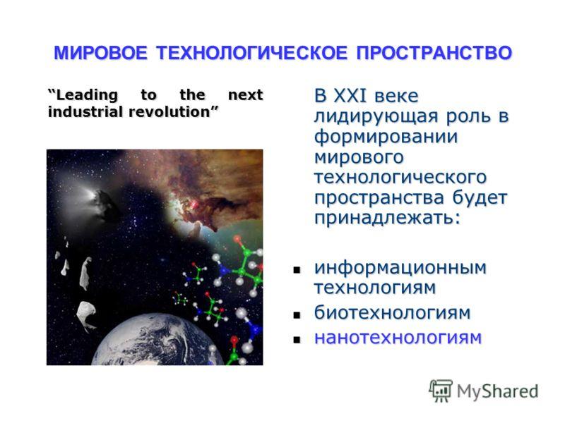 МИРОВОЕ ТЕХНОЛОГИЧЕСКОЕ ПРОСТРАНСТВО В XXI веке лидирующая роль в формировании мирового технологического пространства будет принадлежать: информационным технологиям информационным технологиям биотехнологиям биотехнологиям нанотехнологиям нанотехнолог