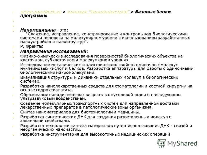 www.nanotech.ru > концерн