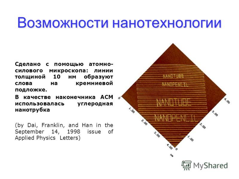 Сделано с помощью атомно- силового микроскопа: линии толщиной 10 нм образуют слова на кремниевой подложке. В качестве наконечника АСМ использовалась углеродная нанотрубка (by Dai, Franklin, and Han in the September 14, 1998 issue of Applied Physics L