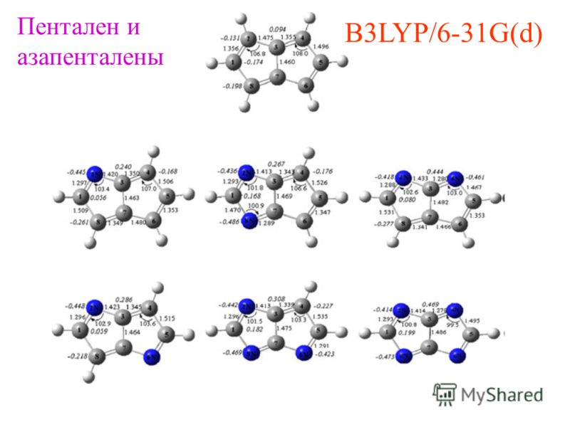 B3LYP/6-31G(d) Пентален и азапенталены