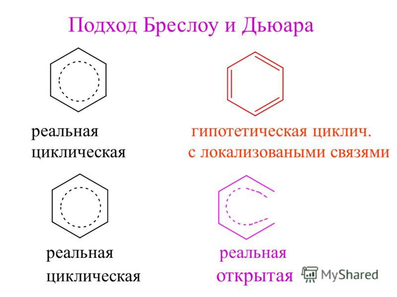 Подход Бреслоу и Дьюара реальная гипотетическая циклич. циклическая с локализоваными связями реальная циклическая открытая
