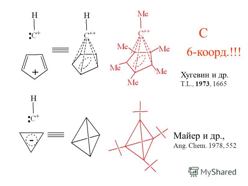 6-коорд.!!! Хугевин и др. T.L., 1973, 1665 Майер и др., Ang. Chem. 1978, 552 C