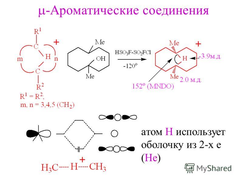 -Ароматические соединения aтом Н использует oболочку из 2-х е (He)