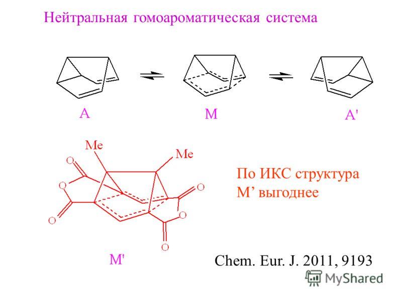 Нейтральная гомоароматическая система По ИКС структура M выгоднее Chem. Eur. J. 2011, 9193