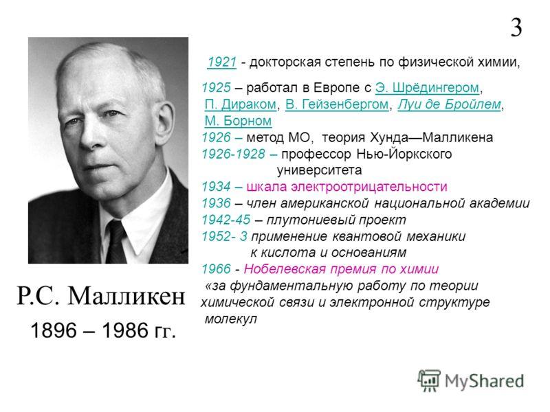 19211921 - докторская степень по физической химии, 1925 – работал в Европе с Э. Шрёдингером,Э. Шрёдингером П. Дираком, В. Гейзенбергом, Луи де Бройлем,П. ДиракомВ. ГейзенбергомЛуи де Бройлем М. Борном 1926 – метод MO, теория ХундаМалликена 1926-1928