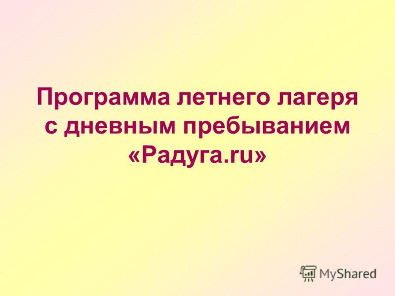 Программа летнего лагеря с дневным пребыванием «Радуга.ru»
