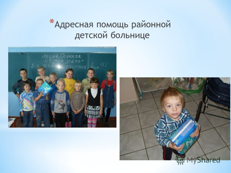 * Адресная помощь районной детской больнице