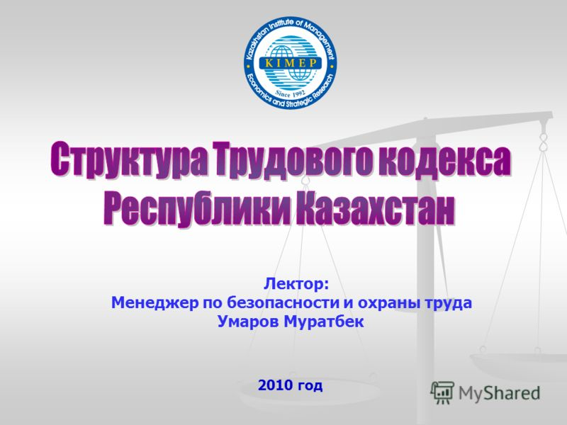 2010 год Лектор: Менеджер по безопасности и охраны труда Умаров Муратбек