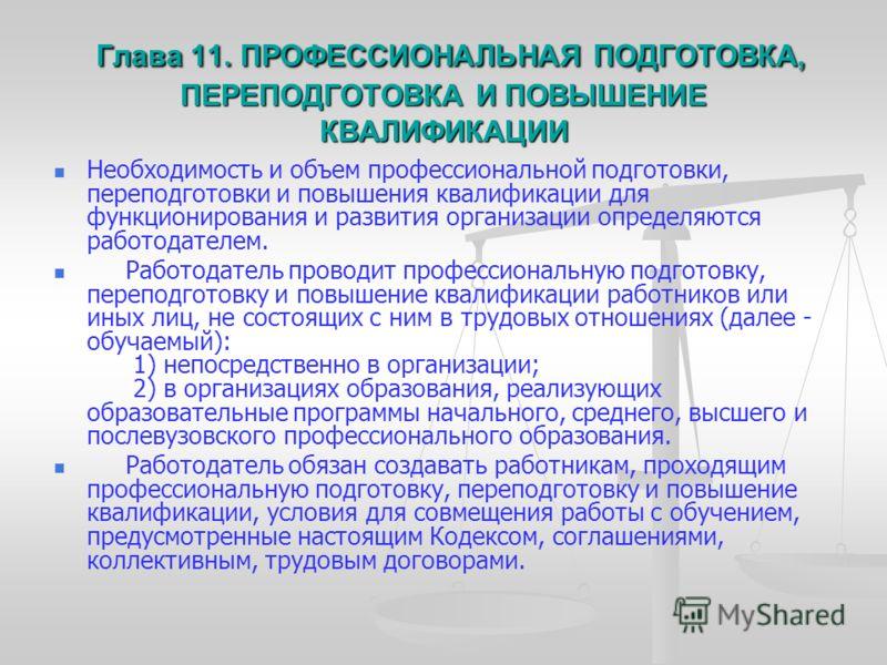 Глава 11. ПРОФЕССИОНАЛЬНАЯ ПОДГОТОВКА, ПЕРЕПОДГОТОВКА И ПОВЫШЕНИЕ КВАЛИФИКАЦИИ Глава 11. ПРОФЕССИОНАЛЬНАЯ ПОДГОТОВКА, ПЕРЕПОДГОТОВКА И ПОВЫШЕНИЕ КВАЛИФИКАЦИИ Необходимость и объем профессиональной подготовки, переподготовки и повышения квалификации д