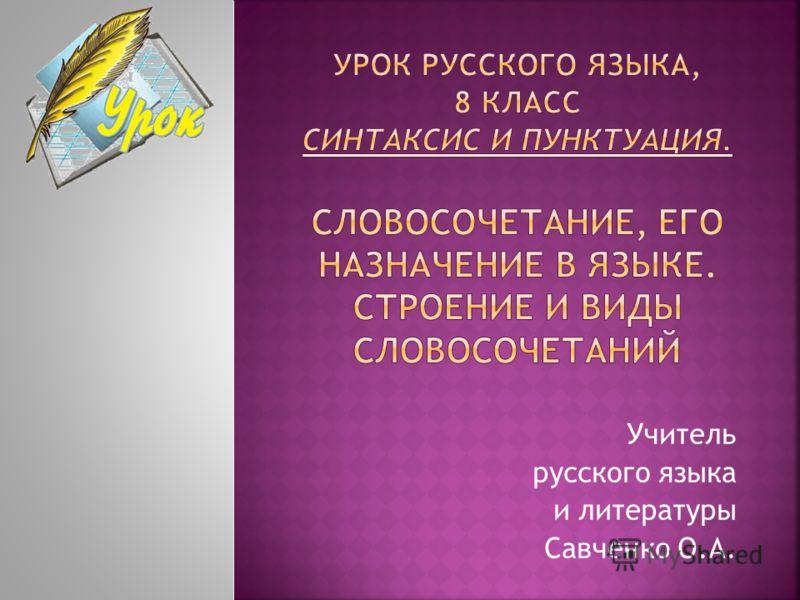 Учитель русского языка и литературы Савченко О.А.