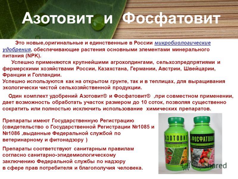 Азотовит и Фосфатовит Это новые,оригинальные и единственные в России микробиологические удобрения, обеспечивающие растения основными элементами минерального питания (NPK). Успешно применяются крупнейшими агрохолдингами, сельхозпредпрятиями и фермерск