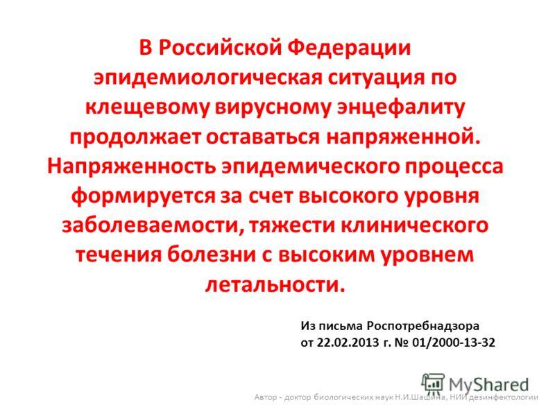 В Российской Федерации эпидемиологическая ситуация по клещевому вирусному энцефалиту продолжает оставаться напряженной. Напряженность эпидемического процесса формируется за счет высокого уровня заболеваемости, тяжести клинического течения болезни с в