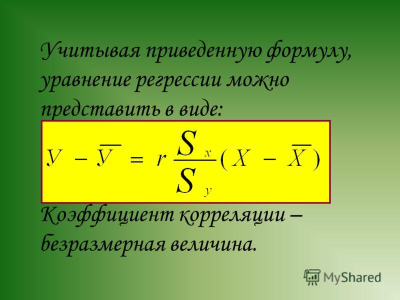 Учитывая приведенную формулу, уравнение регрессии можно представить в виде: Коэффициент корреляции – безразмерная величина.
