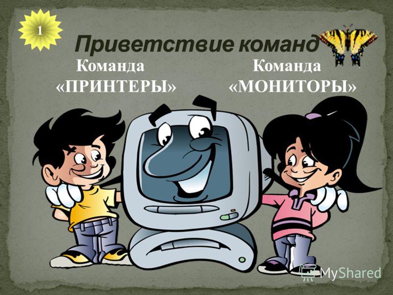 Команда «ПРИНТЕРЫ» Команда «МОНИТОРЫ» 1