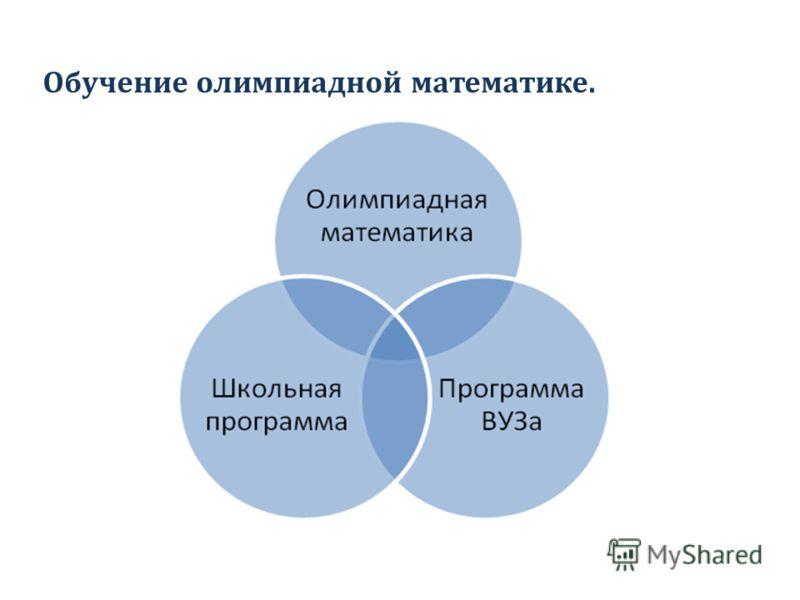 Обучение олимпиадной математике.
