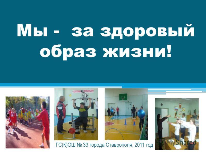 Мы - за здоровый образ жизни! ГС(К)ОШ 33 города Ставрополя, 2011 год