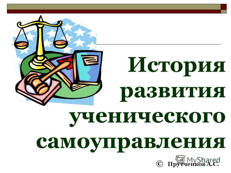 История развития ученического самоуправления © Прутченков А.С.