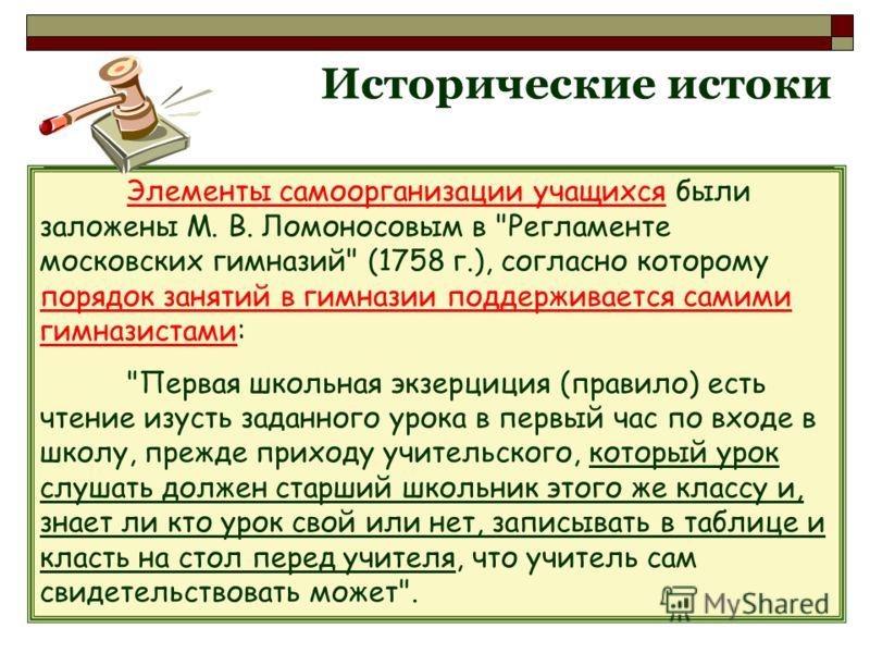Исторические истоки Элементы самоорганизации учащихся были заложены М. В. Ломоносовым в
