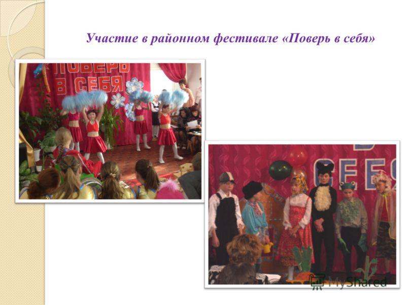 Участие в районном фестивале «Поверь в себя»