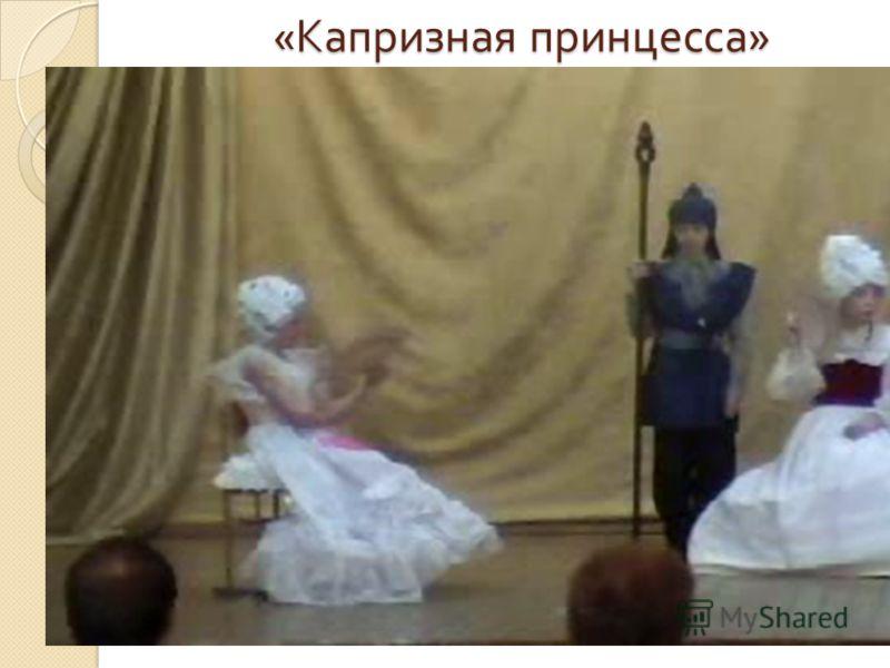 « Капризная принцесса » « Капризная принцесса »