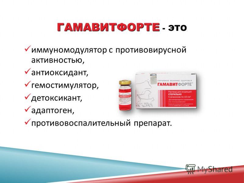 ГАМАВИТФОРТЕ ГАМАВИТФОРТЕ - ЭТО иммуномодулятор с противовирусной активностью, антиоксидант, гемостимулятор, детоксикант, адаптоген, противовоспалительный препарат.