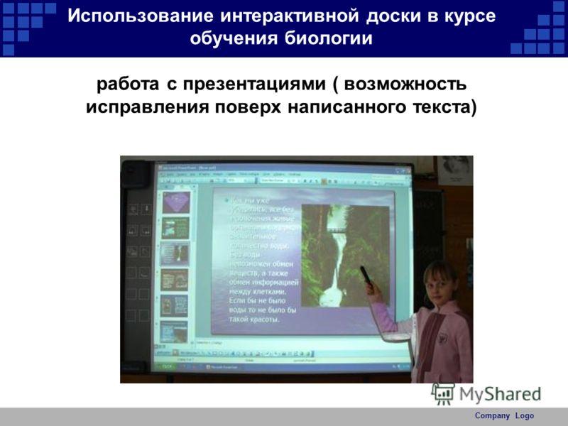 Company Logo Использование интерактивной доски в курсе обучения биологии работа с презентациями ( возможность исправления поверх написанного текста)