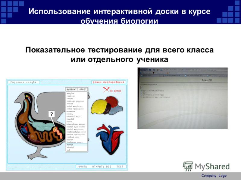 Company Logo Использование интерактивной доски в курсе обучения биологии Показательное тестирование для всего класса или отдельного ученика