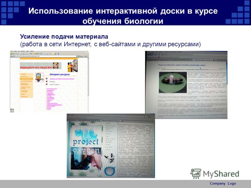 Company Logo Использование интерактивной доски в курсе обучения биологии Усиление подачи материала (работа в сети Интернет, с веб-сайтами и другими ресурсами)