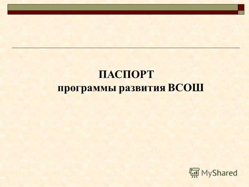ПАСПОРТ программы развития ВСОШ