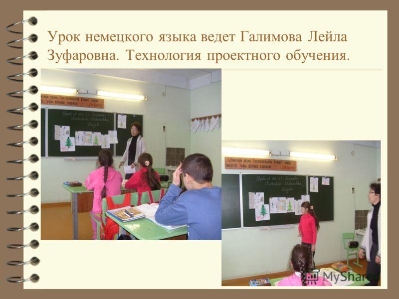 Урок немецкого языка ведет Галимова Лейла Зуфаровна. Технология проектного обучения.