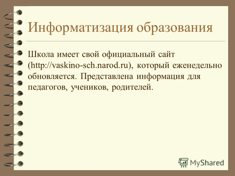 Школа имеет свой официальный сайт (http://vaskino-sch.narod.ru), который еженедельно обновляется. Представлена информация для педагогов, учеников, родителей. Информатизация образования