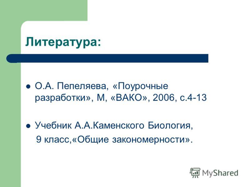 Литература: О.А. Пепеляева, «Поурочные разработки», М, «ВАКО», 2006, с.4-13 Учебник А.А.Каменского Биология, 9 класс,«Общие закономерности».