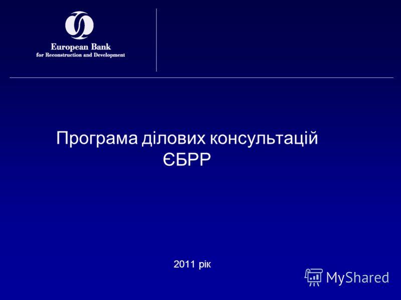 Програма ділових консультацій ЄБРР 2011 рік