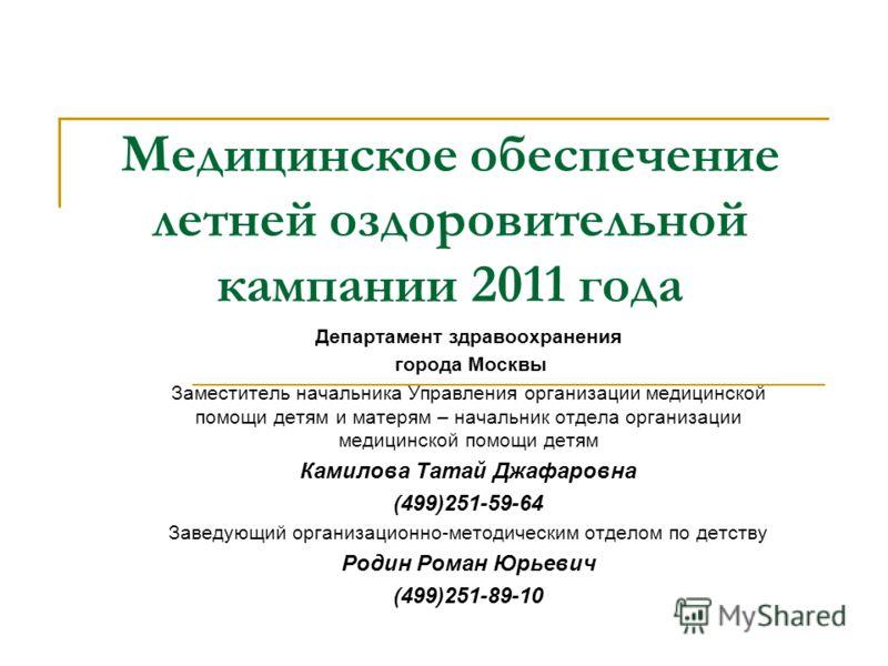 Медицинское обеспечение летней оздоровительной кампании 2011 года Департамент здравоохранения города Москвы Заместитель начальника Управления организации медицинской помощи детям и матерям – начальник отдела организации медицинской помощи детям Камил