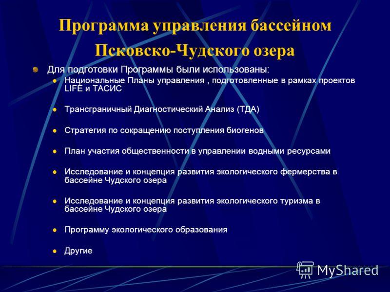 Программа управления бассейном Псковско-Чудского озера Для подготовки Программы были использованы: Национальные Планы управления, подготовленные в рамках проектов LIFE и ТАСИС Трансграничный Диагностический Анализ (ТДА) Стратегия по сокращению поступ