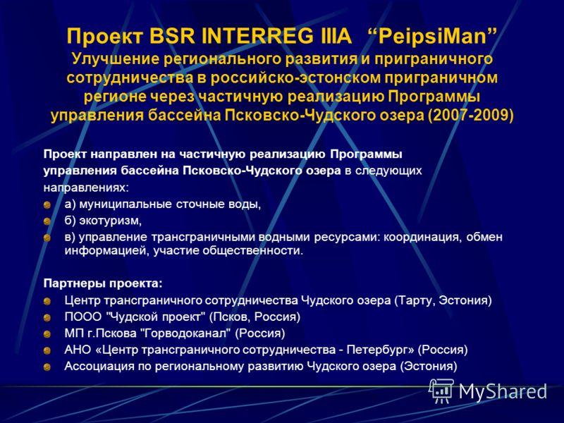 Проект BSR INTERREG IIIA PeipsiMan Улучшение регионального развития и приграничного сотрудничества в российско-эстонском приграничном регионе через частичную реализацию Программы управления бассейна Псковско-Чудского озера (2007-2009) Проект направле