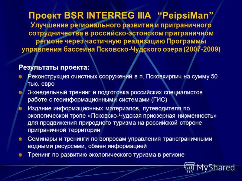 Проект BSR INTERREG IIIA PeipsiMan Улучшение регионального развития и приграничного сотрудничества в российско-эстонском приграничном регионе через частичную реализацию Программы управления бассейна Псковско-Чудского озера (2007-2009) Результаты прое