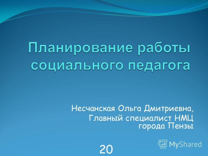 Несчанская Ольга Дмитриевна, Главный специалист НМЦ города Пензы 20 10