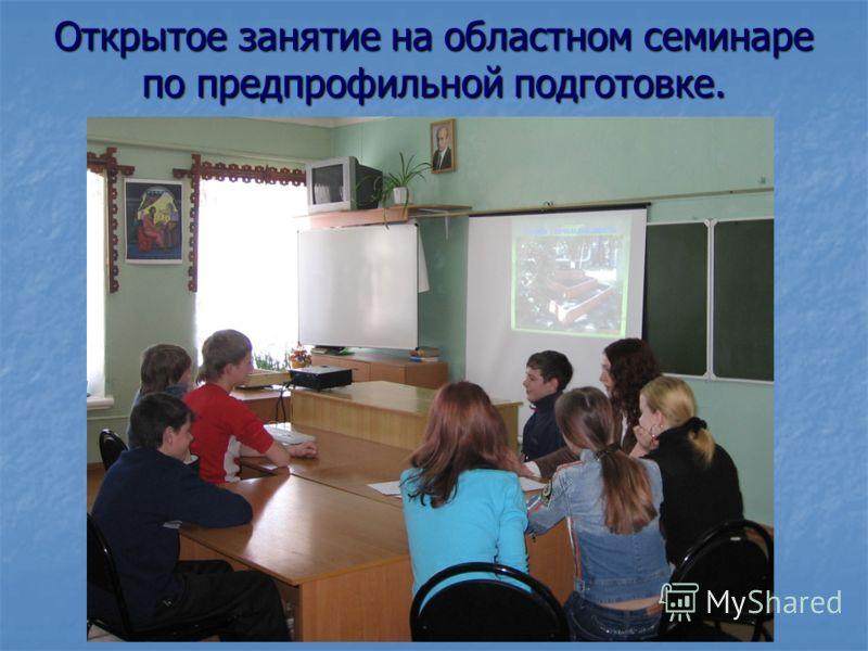 Открытое занятие на областном семинаре по предпрофильной подготовке.