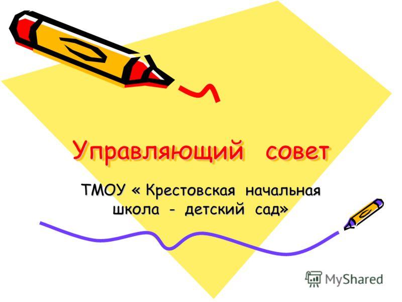 Управляющий совет ТМОУ « Крестовская начальная школа - детский сад»
