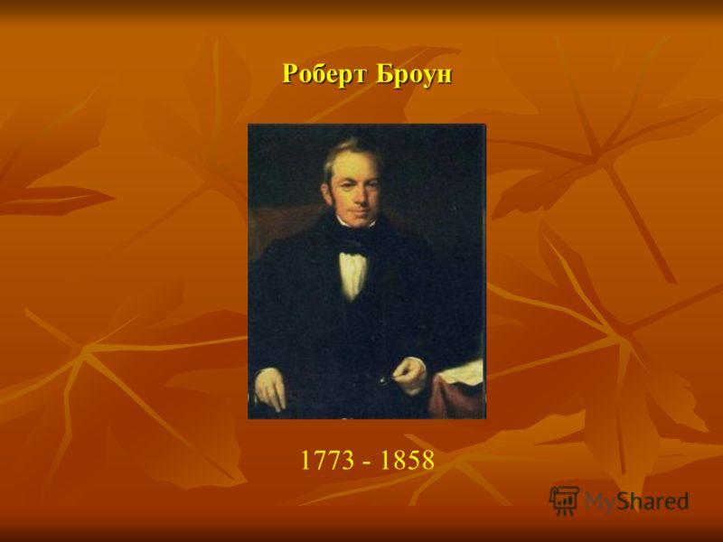 Роберт Броун 1773 - 1858
