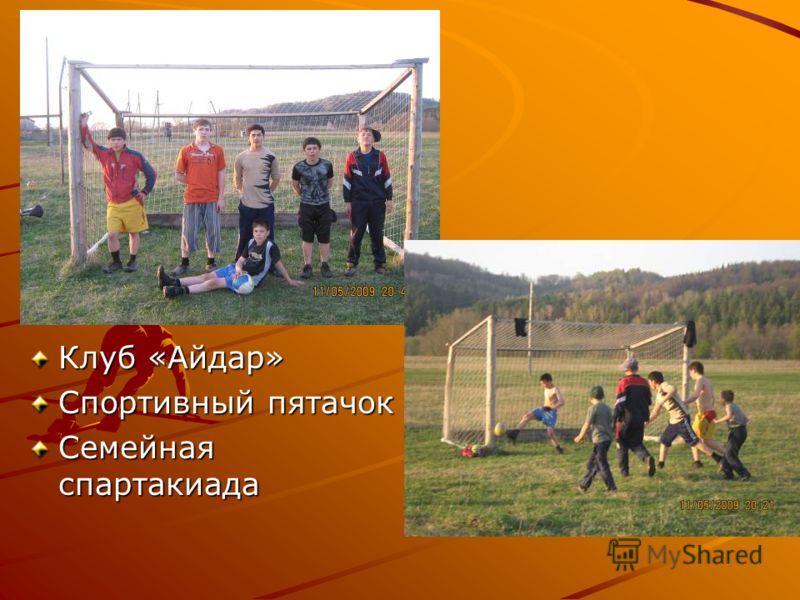 Клуб «Айдар» Спортивный пятачок Семейная спартакиада