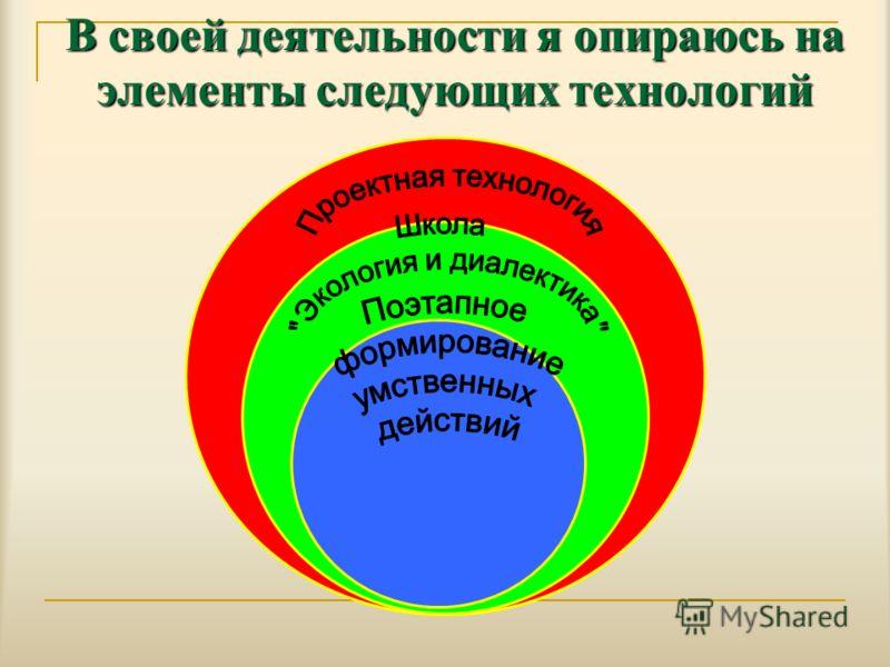 В своей деятельности я опираюсь на элементы следующих технологий