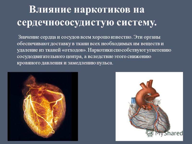 Влияние наркотиков на сердечнососудистую систему. Значение сердца и сосудов всем хорошо известно. Эти органы обеспечивают доставку в ткани всех необходимых им веществ и удаление из тканей « отходов ». Наркотики способствуют угнетению сосудодвигательн