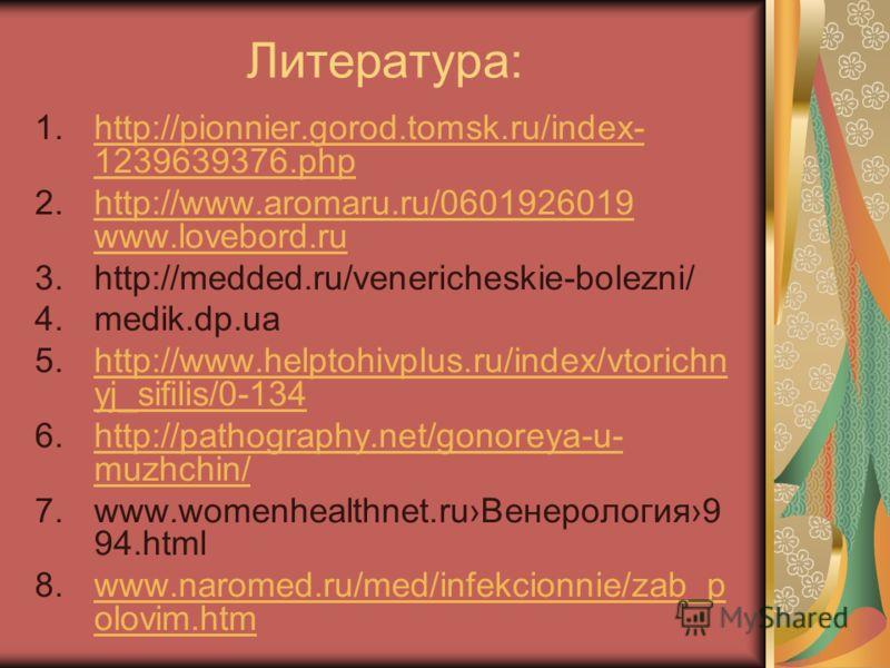 Литература: 1.http://pionnier.gorod.tomsk.ru/index- 1239639376.phphttp://pionnier.gorod.tomsk.ru/index- 1239639376.php 2.http://www.aromaru.ru/0601926019 www.lovebord.ruhttp://www.aromaru.ru/0601926019 www.lovebord.ru 3.http://medded.ru/venericheskie