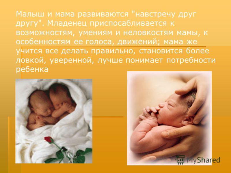 Малыш и мама развиваются